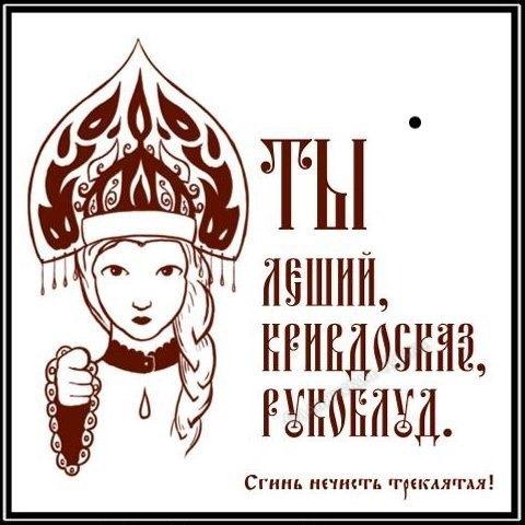 Русские ругательства